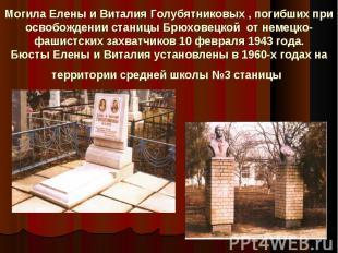 Могила Елены и Виталия Голубятниковых , погибших при освобождении станицы Брюхов