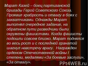 Марат Казей – боец партизанской бригады Герой Советского Союза. Проявил храброст