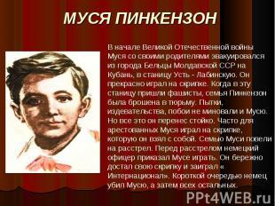 МУСЯ ПИНКЕНЗОН В начале Великой Отечественной войны Муся со своими родителями эв
