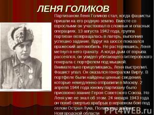 ЛЕНЯ ГОЛИКОВ Партизаном Леня Голиков стал, когда фашисты пришли на его родную зе