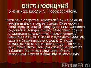 ВИТЯ НОВИЦКИЙ Ученик 21 школы г. Новороссийска. Витя рано осиротел. Родителей он