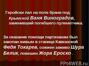 Геройски пал на поле брани под Крымской Ваня Виноградов, заменивший погибшего пу