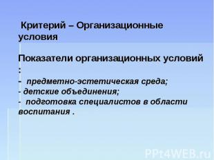 Критерий – Организационные условияПоказатели организационных условий :- предметн