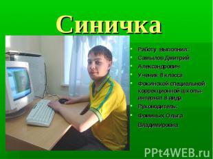 Синичка Работу выполнил:Самылов Дмитрий Александрович Ученик 8 классаФокинской с