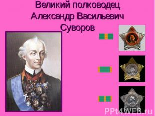 Великий полководецАлександр Васильевич Суворов