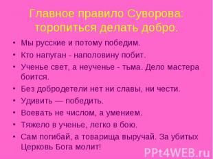 Главное правило Суворова: торопиться делать добро. Мы русские и потому победим.