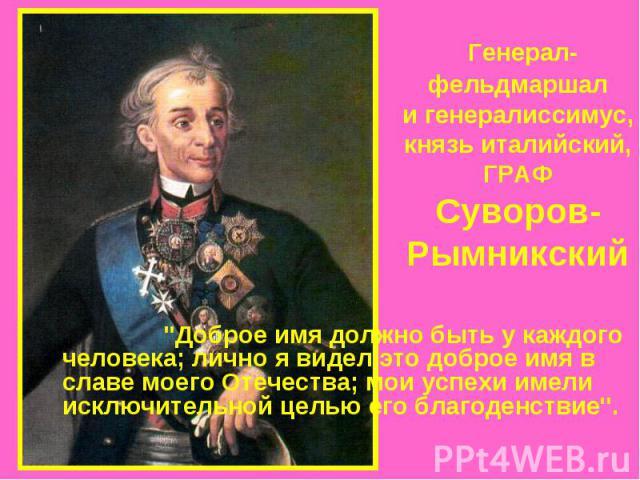 Генерал-фельдмаршали генералиссимус,князь италийский,ГРАФСуворов-Рымникский