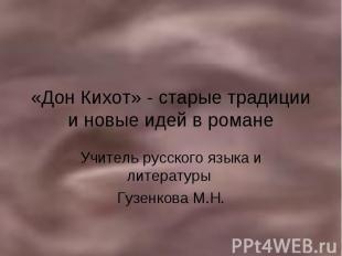 «Дон Кихот» - старые традиции и новые идей в романе Учитель русского языка и лит