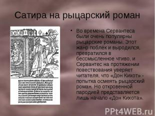 Сатира на рыцарский роман Во времена Сервантеса были очень популярны рыцарские р
