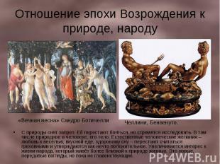 Отношение эпохи Возрождения к природе, народу С природы снят запрет. Её перестаю