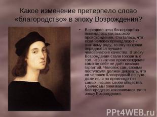 Какое изменение претерпело слово «благородство» в эпоху Возрождения? В средние в