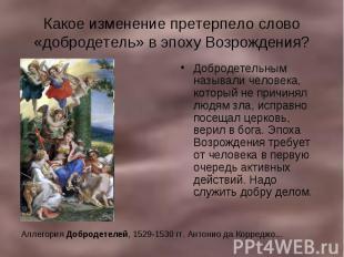 Какое изменение претерпело слово «добродетель» в эпоху Возрождения? Добродетельн
