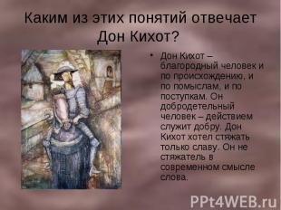 Каким из этих понятий отвечает Дон Кихот? Дон Кихот – благородный человек и по п