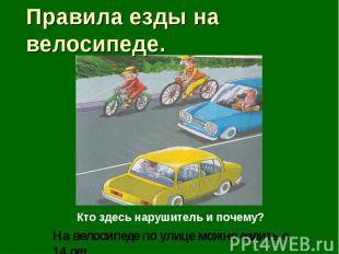 Правила езды на велосипеде. Кто здесь нарушитель и почему?На велосипеде по улице