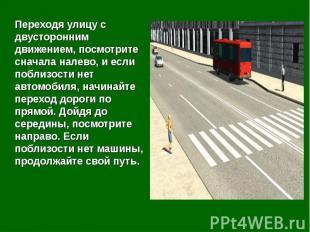 Переходя улицу с двусторонним движением, посмотрите сначала налево, и если побли