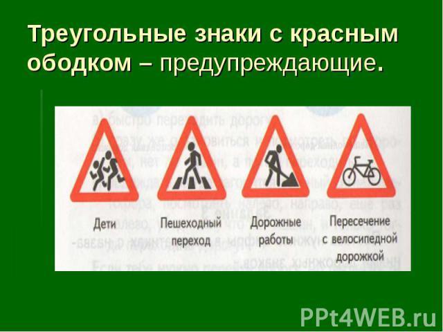 Треугольные знаки с красным ободком – предупреждающие.