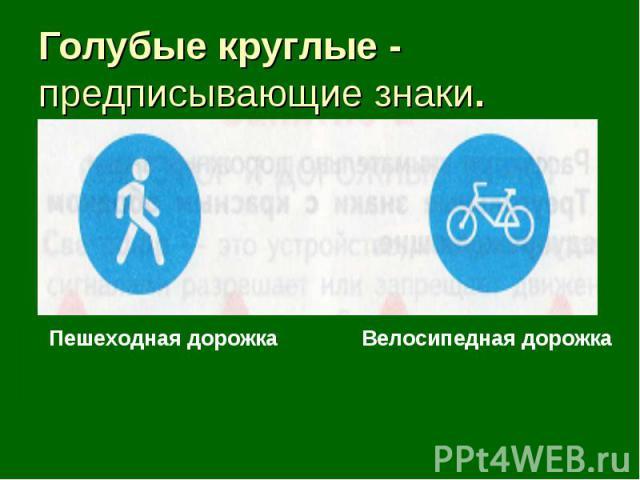 Голубые круглые - предписывающие знаки. Пешеходная дорожкаВелосипедная дорожка