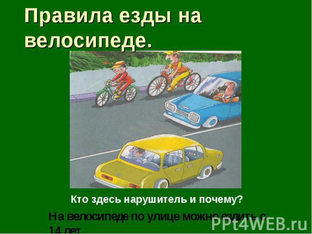 Правила езды на велосипеде. Кто здесь нарушитель и почему?На велосипеде по улице можно ездить с 14 лет