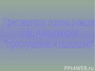 """Христианская основа романа Ф.М. Достоевского""""Преступление и наказание"""""""