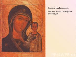 Богоматерь Казанская.Писан в 1649 г. Тимофеем Ростовцем