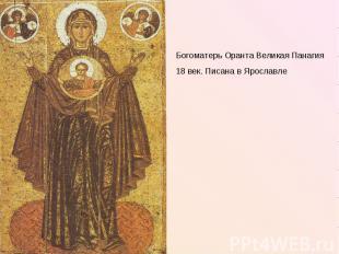 Богоматерь Оранта Великая Панагия18 век. Писана в Ярославле