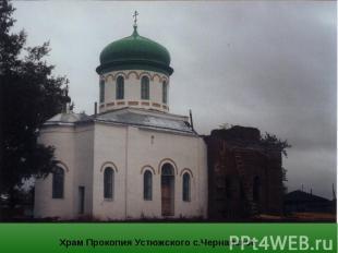 Храм Прокопия Устюжского с.Чернавское