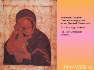 Умиление. Лицевая Сторона новгородской иконы Донской Богоматери.70 – 80-е годы 1