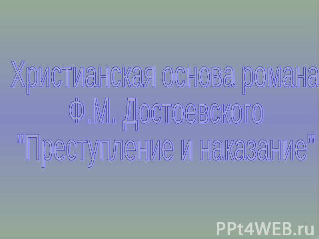 Христианская основа романа Ф.М. Достоевского