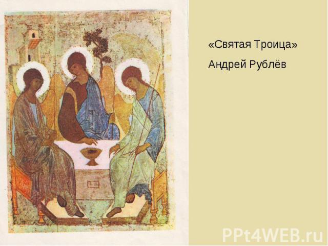 «Святая Троица»Андрей Рублёв