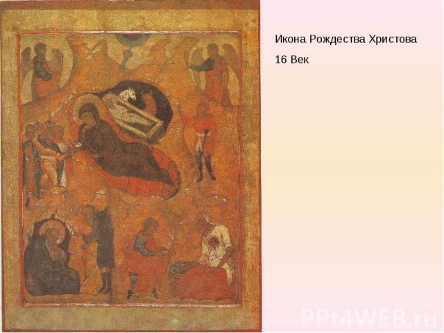 Икона Рождества Христова16 Век