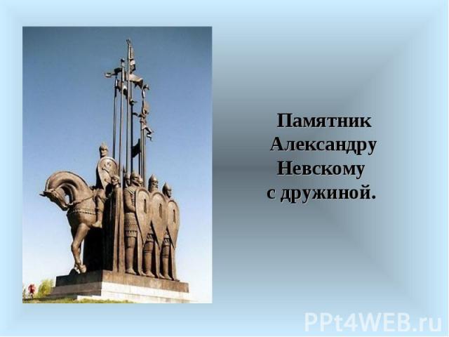Памятник Александру Невскому с дружиной.