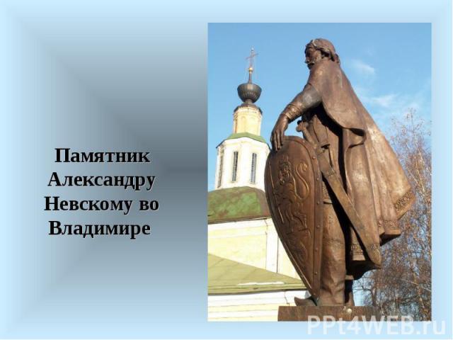 Памятник Александру Невскому во Владимире