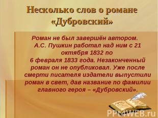 Несколько слов о романе «Дубровский» Роман не был завершён автором.А.С. Пушкин р