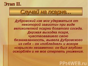 Этап II. Случай на псарне…Дубровский «не мог удержаться от некоторой зависти» пр