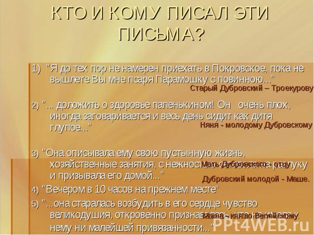 КТО И КОМУ ПИСАЛ ЭТИ ПИСЬМА? 1)