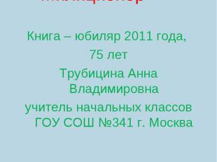 С.В.Михалков«Дядя Степа - Милиционер» Книга – юбиляр 2011 года, 75 летТрубицина