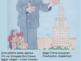 Шли ребята мимо зданья,Что на площади Восстанья,Вдруг глядят – стоит Степан,Их л