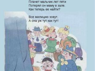 Нам ребята рассказали,Что Степана с этих порМалыши в Москве прозвали:Дядя Степа