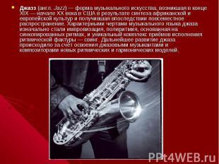 Джазз (англ.Jazz)— форма музыкального искусства, возникшая в конце XIX— начал