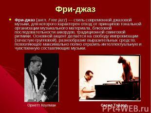 Фри-джаз Фри-джаз (англ.Free jazz)— стиль современной джазовой музыки, для кот
