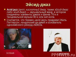 Эйсид-джаз Acid jazz (англ.кислотный джаз, также эйсид-джаз либо эсид-джаз)— м