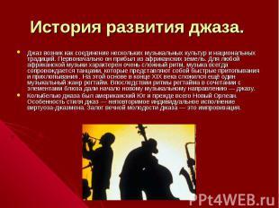 История развития джаза. Джаз возник как соединение нескольких музыкальных культу