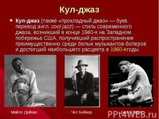 Кул-джаз Кул-джаз (также «прохладный джаз»— букв. перевод англ.cool jazz)— ст