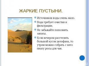 Жаркие пустыни. Источников воды очень мало. Вода требует очистки и фильтрации.Не