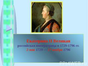 Екатерина II Великаяроссийская императрица в 1729-1796 гг.2 мая 1729 — 17 ноября