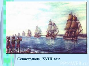 Севастополь XVIII век.