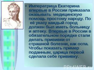 Императрица Екатерина впервые в России приказала оказывать медицинскую помощь пр
