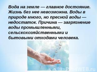 Вода на земле — главное достояние. Жизнь без нее невозможна. Воды в природе мног