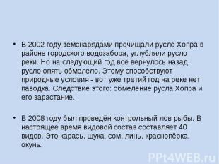 В 2002 году земснарядами прочищали русло Хопра в районе городского водозабора, у