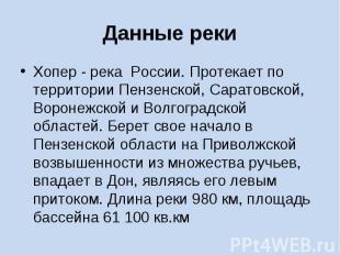 Данные реки Хопер - река России. Протекает по территории Пензенской, Саратовской